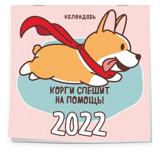 Календарь настенный 2022 Корги спешит на помощь!