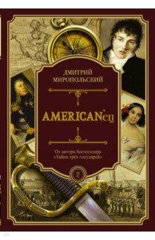 American'ец. Жизнь и удивительные приключения авантюриста графа Толстого: Р