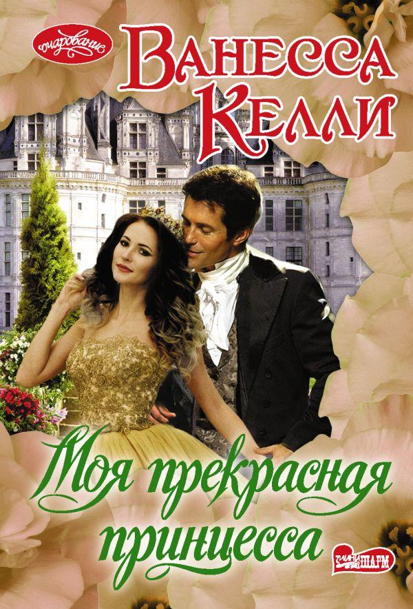 Моя прекрасная принцесса: Роман