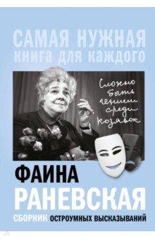 """Фаина Раневская, """"Сложно быть гением среди козявок."""" Сборник остроумных выс"""
