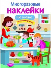 На кухне: Дополни картинку