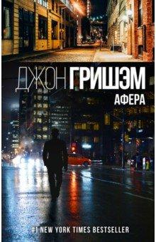 Афера: Роман