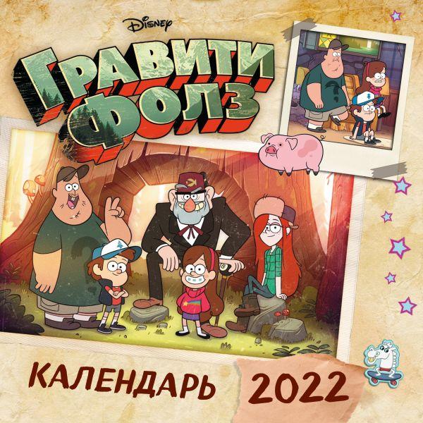 Календарь настенный 2022 Гравити Фолз