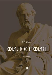 Философия: Учебник