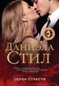 Сезон страсти: Роман