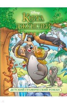 Книга джунглей: Графический роман