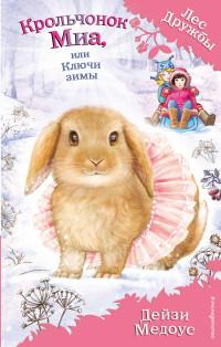 Крольчонок Миа, или Ключи зимы: Повесть