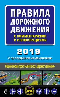 Правила дорожного движения с коммент. и илл. (с послед. изм. на 2019 г.)