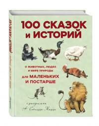 100 сказок и историй о животных, людях и мире природы для маленьких и пост