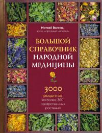 Большой справочник народной медицины. 3000 рецептов из более 300 лекар.раст
