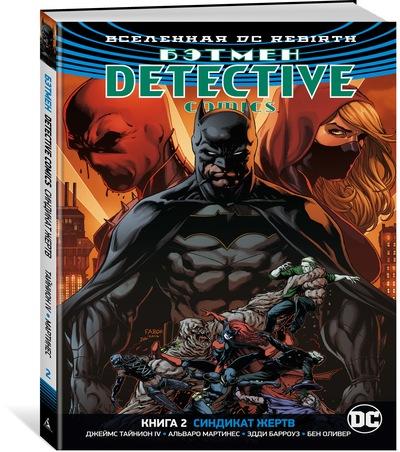 Вселенная DC. Rebirth. Бэтмен. Detective Comics. Кн.2. Синдикат Жертв