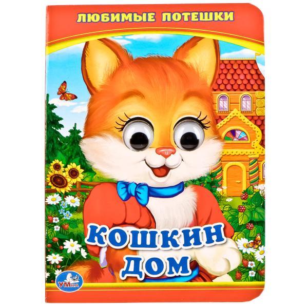 Кошкин дом: Любимые потешки