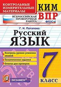 ВПР. Русский язык. 7 кл.: Контрольные измерительные материалы ФГОС