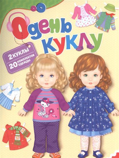 Одень куклу: 2 куклы, 20 комплектов одежды