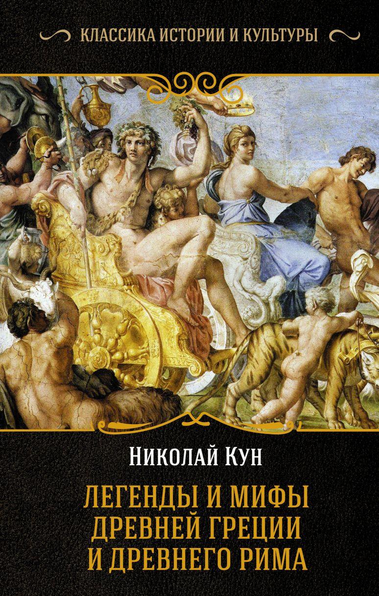 Легенды и мифы Древней Греции и Древнего Рима: Самое полное оригинальное из