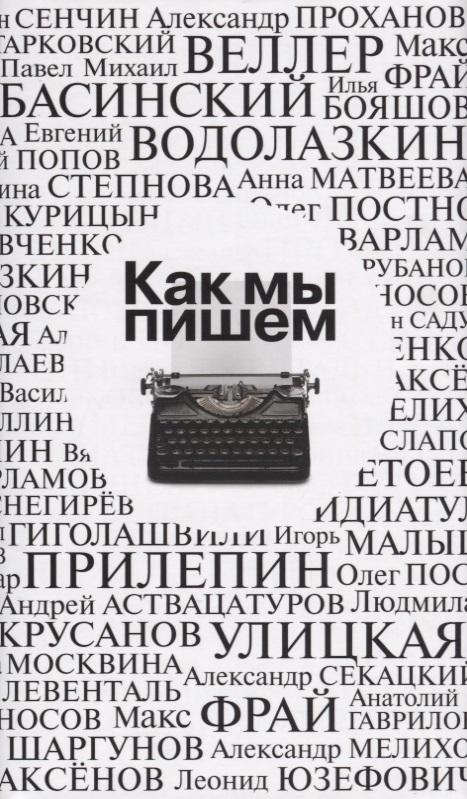 Как мы пишем. Писатели о литературе, о времени, о себе: Очерки