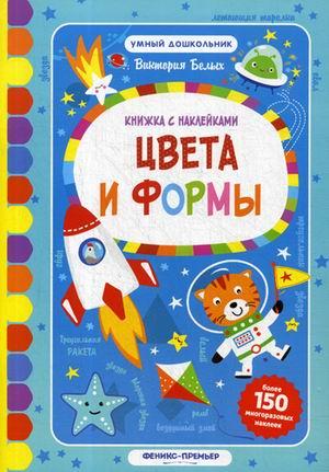 Цвета и формы: Книжка с наклейками