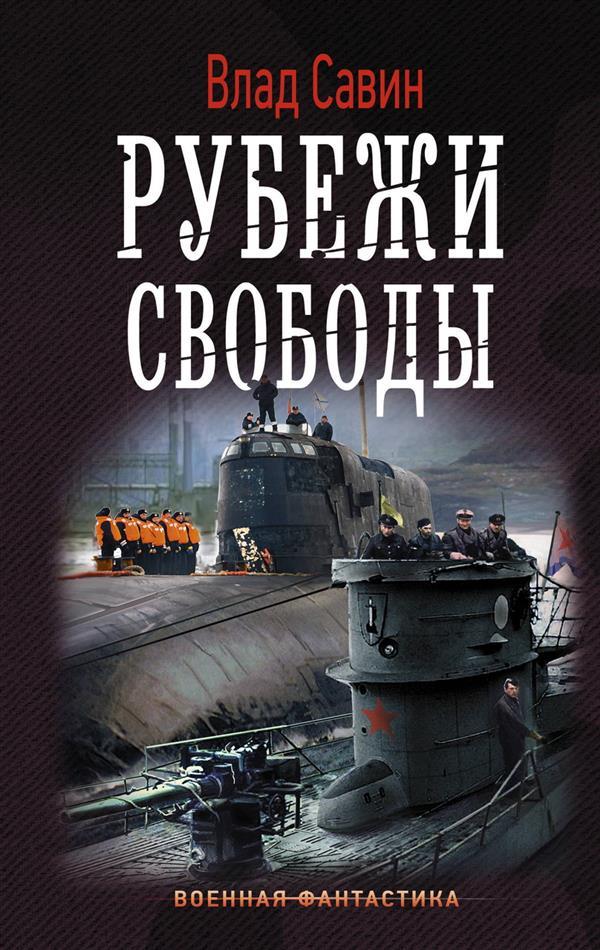 Морской волк: Рубежи свободы: Роман