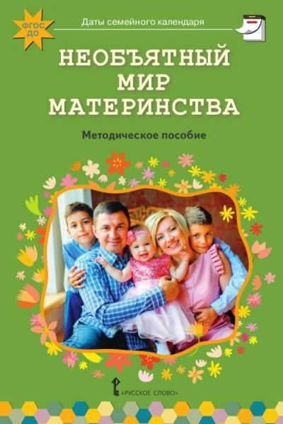 Необъятный мир материнства: Беседы с дошкольниками и взрослыми: Метод. посо