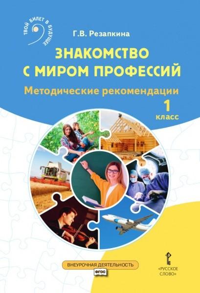 Знакомство с миром профессий. 1 кл.: Метод. рекомендации