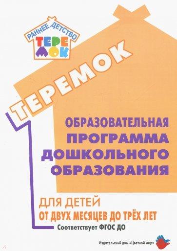 """Образовательная программа дошкольного образования """"Теремок"""" для дететй от 2"""