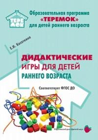 Дидактические игры для детей раннего возраста: Метод. пособие
