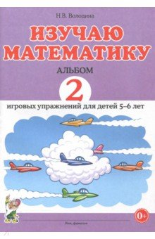 Изучаем математика: Альбом 2 игровых упражнений для детей 5-6 лет