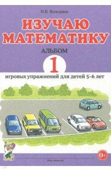 Изучаем математика: Альбом 1 игровых упражнений для детей 5-6 лет