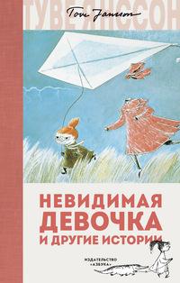 Невидимая девочка и другие истории