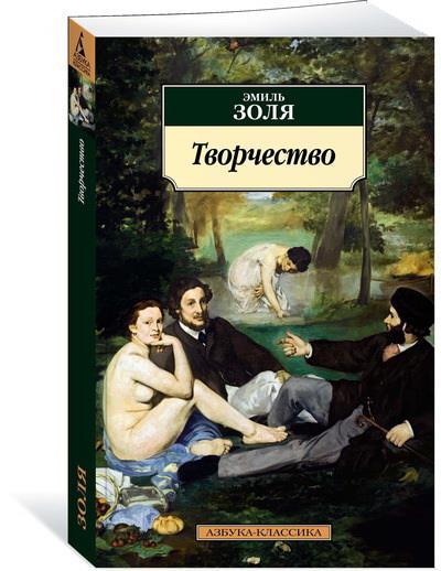 Творчество: Роман