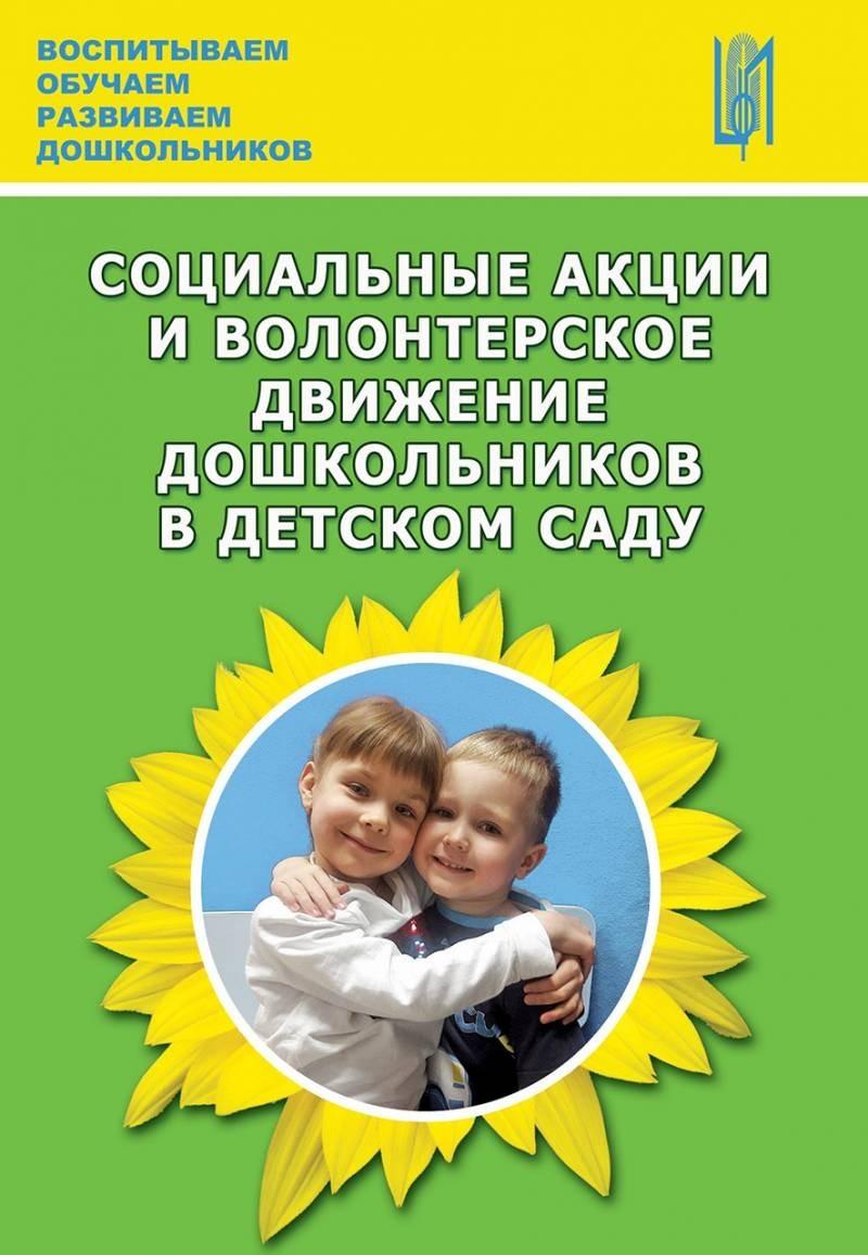 Социальные акции и волонтерские движения дошкольников в детском саду