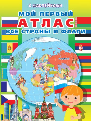 Мой первый атлас. Все страны и флаги: С наклейками