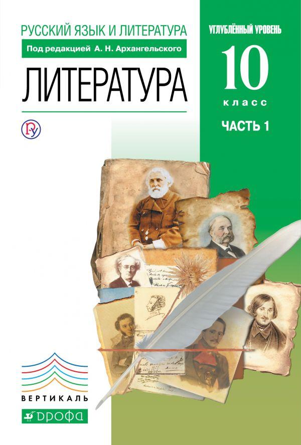 Русский язык и литература. Литература. 10 кл.: Учебник: В 2 ч.Ч.1