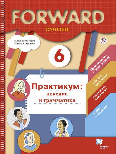 Английский язык. 6 класс: Лексика и грамматика: Сборник упражнений: Практикум.