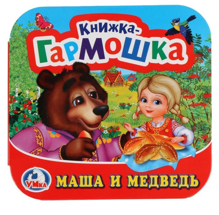 Маша и медведь: Книжка-гармошка