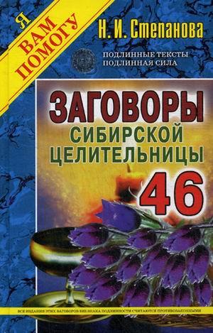 Заговоры сибирской целительницы 46