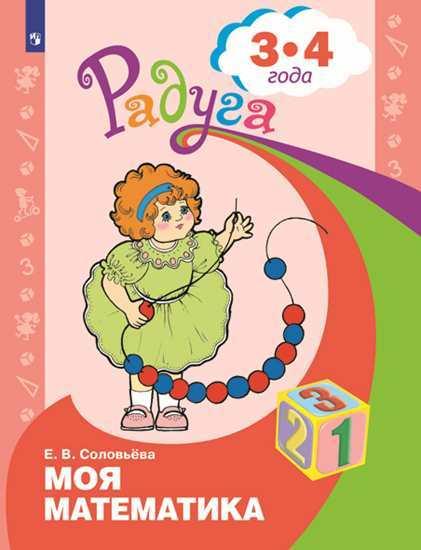 Моя математика: Развивающая книга для детей 3-4 лет