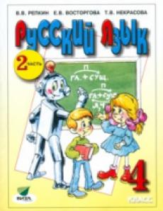 Русский язык. 4 кл.: Учебник: В 2-х ч.: Ч.2 (ФГОС) /+726384/