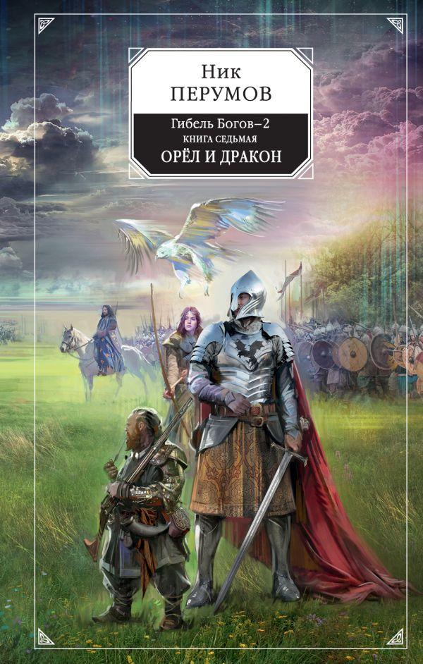 Гибель Богов-2. Книга 7: Орел и Дракон
