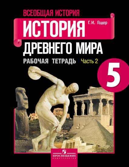 История Древнего мира. 5 кл.: Рабочая тетрадь: В 2 ч. Ч.2 ФГОС