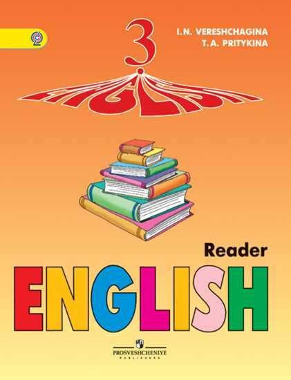 Английский язык (English). 3 кл.: Книга для чтения с углубл. ФГОС
