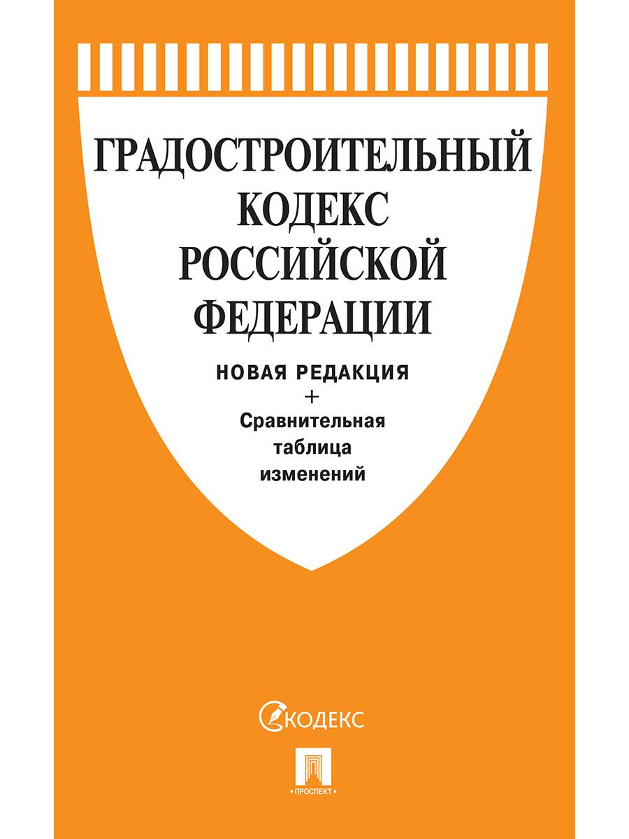 Градостроительный кодекс РФ: По сост. на 01.11.18. с таблицей изменений