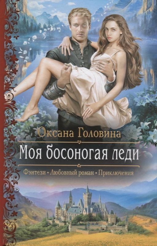 Моя босоногая леди: Роман