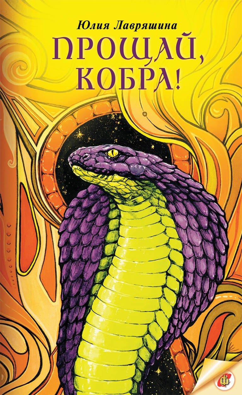 Прощай, кобра!: Фантастическая повесть