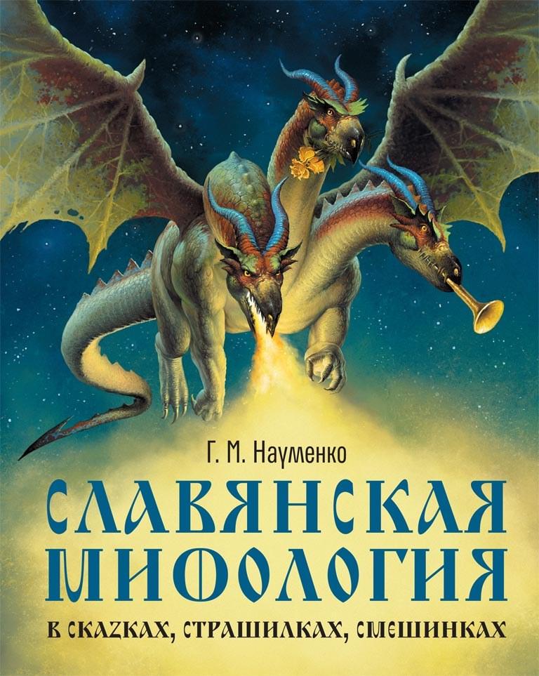 Славянская мифология в сказках, страшилках, смешилках
