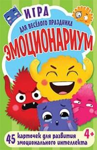 Настольная Эмоционариум для веселого праздника: 45 карт для развития эм