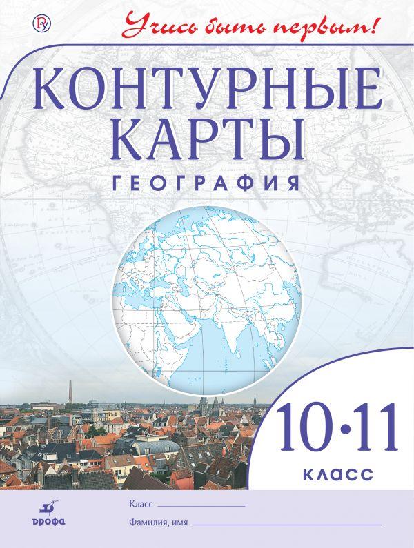 Контурные карты. 10-11 кл.: География