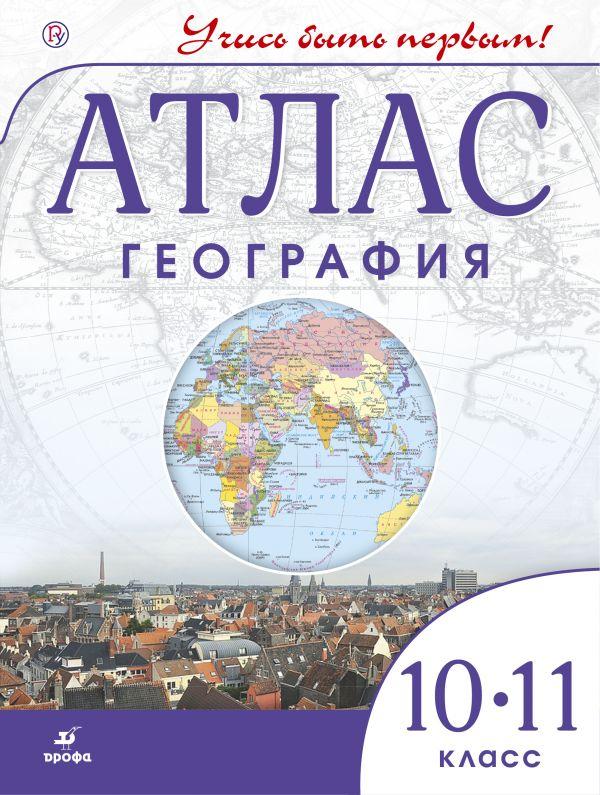 Атлас 10-11 кл.: География
