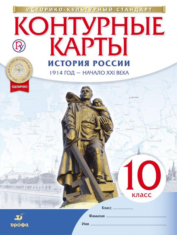 Контурные карты. 10 кл.: История России. 1914 год - начало XXI