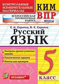 ВПР. Русский язык. 5 кл.: Контрольные измерительные материалы ФГОС